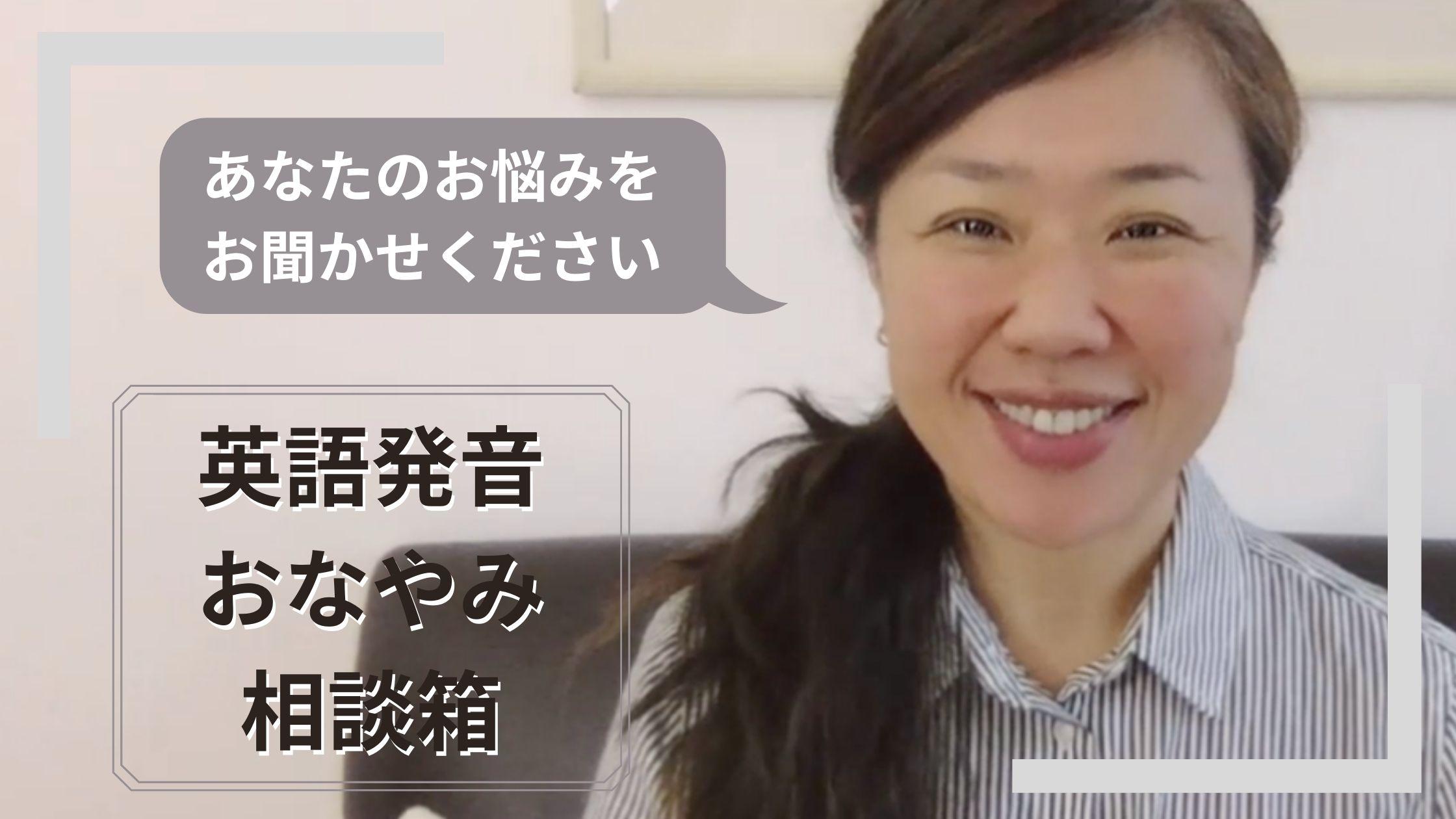 英語発音お悩み相談箱